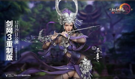 《剑网3》重制版12月29日公测
