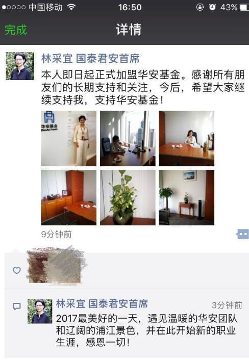 林采宜加盟华安基金任首席经济学家 称系统内调任
