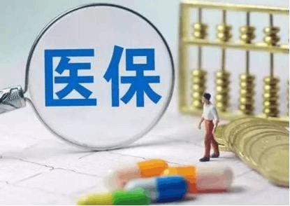荆州职工医保政策最全解读!缴多少?怎样缴?