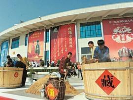 2017山西世界酒文化博览会吸引国内外人士1500人