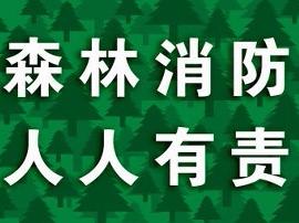卢氏县部署森林防火及核桃产业发展等工作