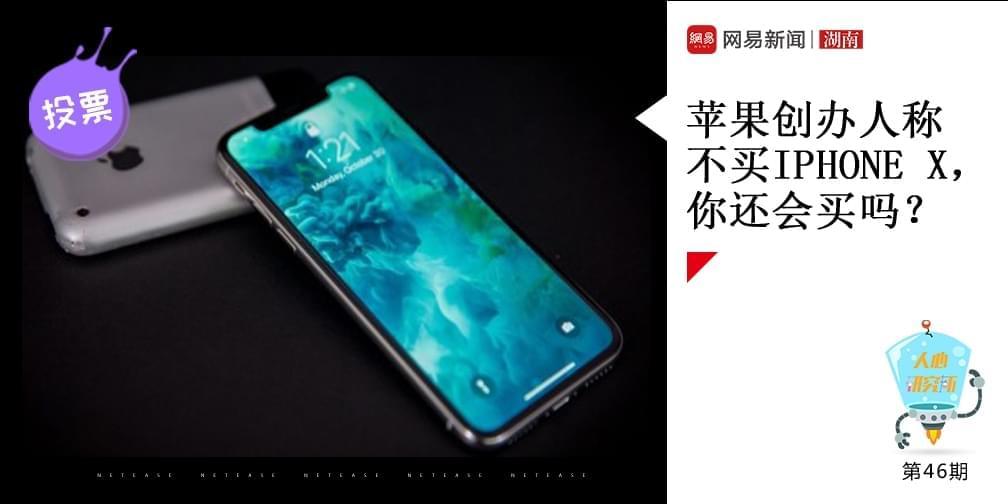 苹果创办人称不买iPhone X,你还会买吗?