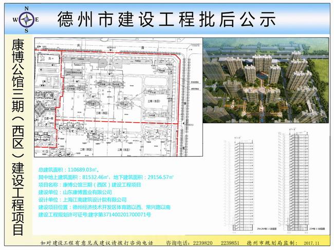 康博公馆三期西区建设工程规划许可批后公示