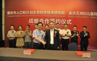重庆市人口计生研究院与重庆五洲妇儿医院达成战略合作  规范计划生育发展