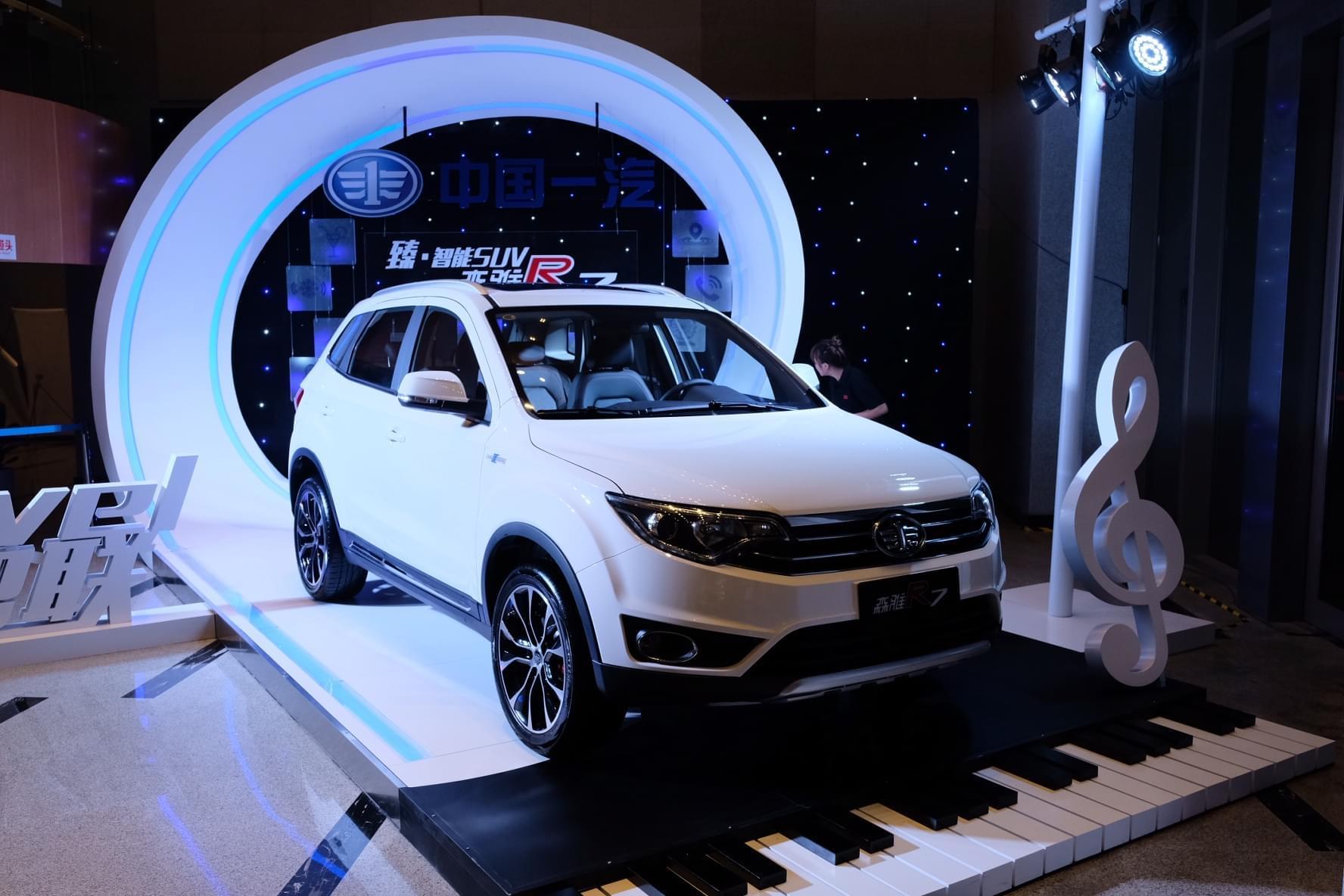 8.29万元起 一汽森雅R7智能网联版车型上市