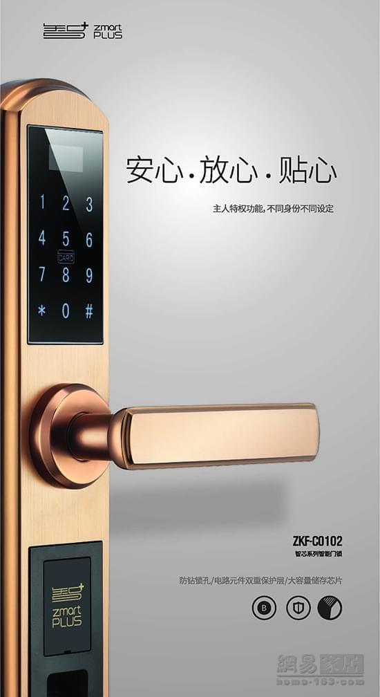 """2017""""葵花""""奖智能锁评选参选作品:智家人C0102"""