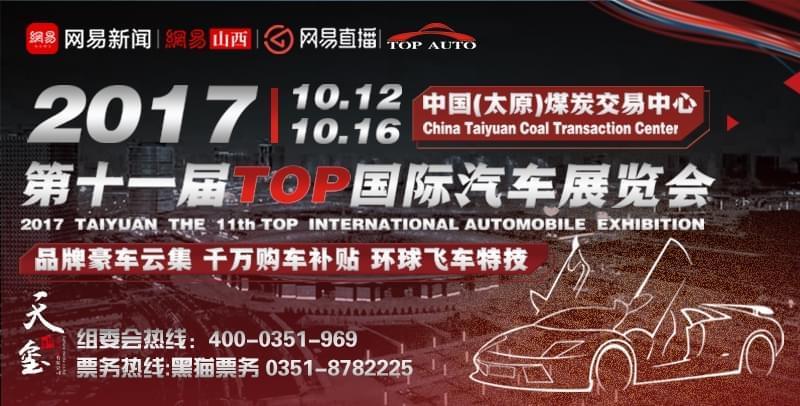 2017太原第十一届TOP国际汽车展览会