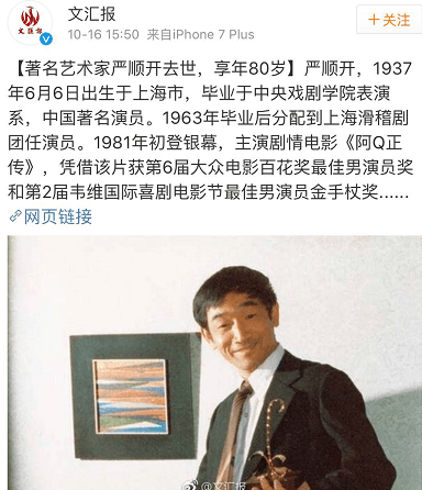 著名艺术家严顺开去世 曹可凡悼念:永远的