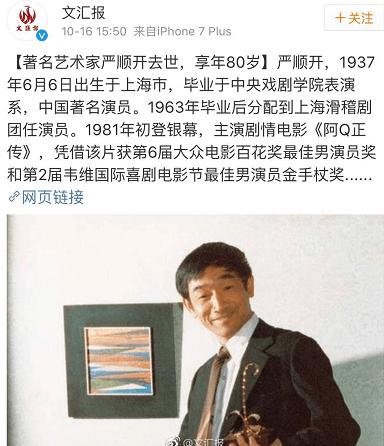 """著名艺术家严顺开去世 曹可凡悼念:永远的""""阿Q"""""""