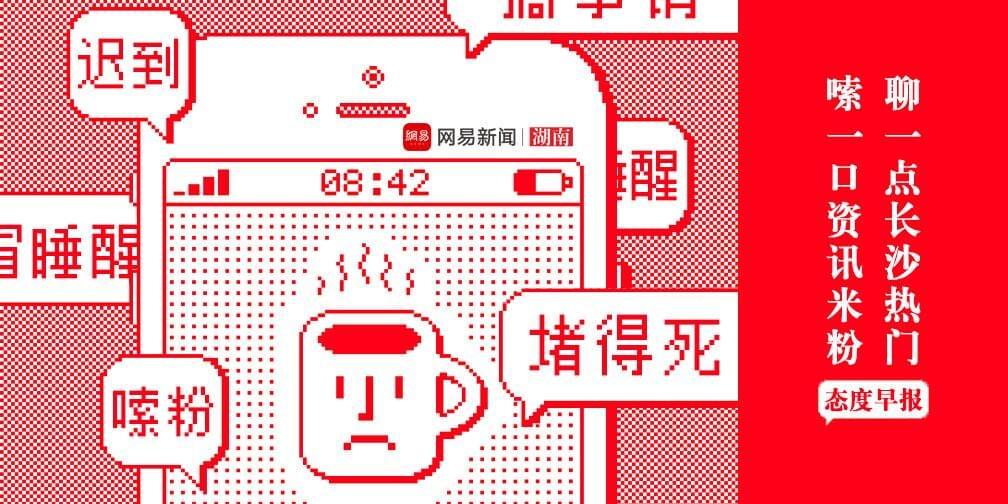 长沙多楼盘摇号销售 玩法不同|11月21日湖南早报