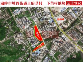 佳源7.55亿成功摘得温岭热地,台州首宗网拍地块楼面价破万