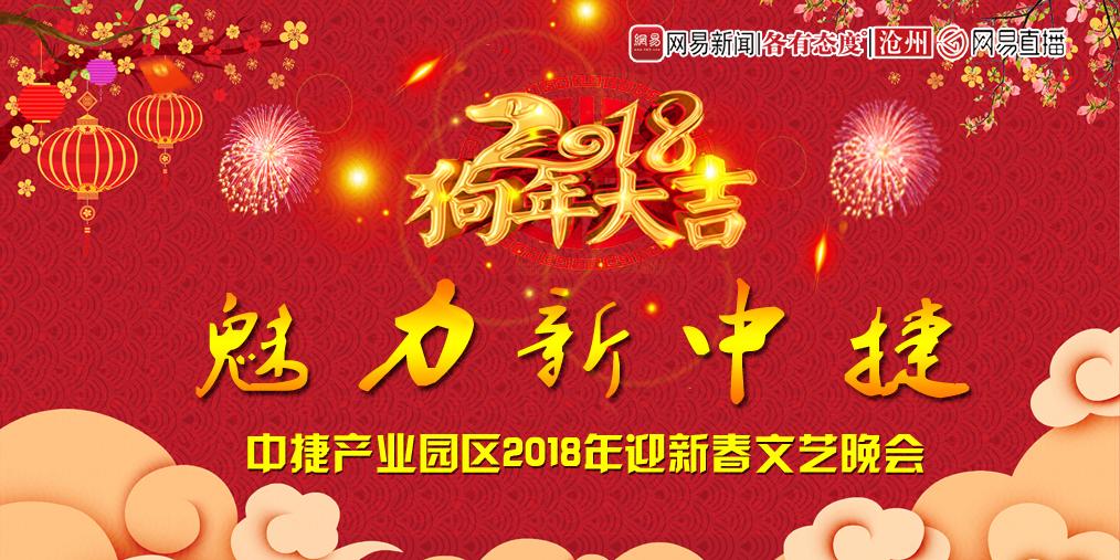中捷产业园区2018年迎新春文艺晚会