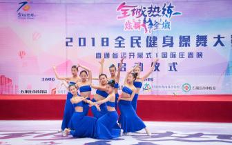 全城热练炫舞赛 争上省运大舞台