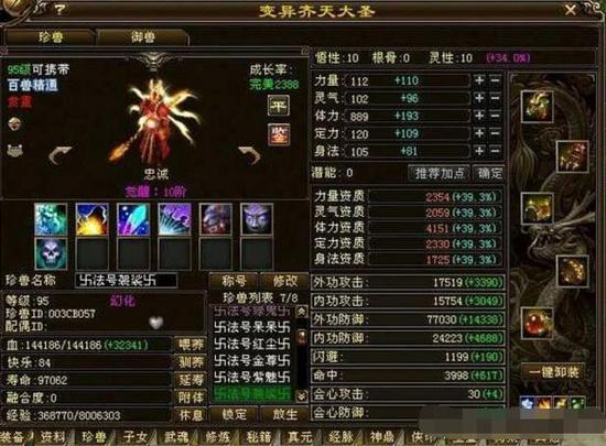 天龙八部玩家分享卡级宝宝属性 土豪越来越会玩