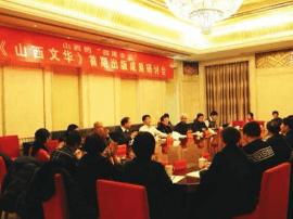 《山西文华》大型丛书入藏国内大型图书馆