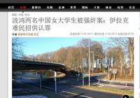 两名中国女大学生在德国被强奸案:伊拉克难民认罪