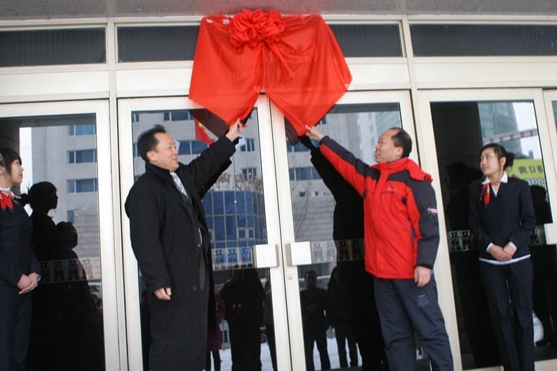从2003至2017年,哈尔滨银行对俄金融逐步发展,点滴记录,照哈行光辉。