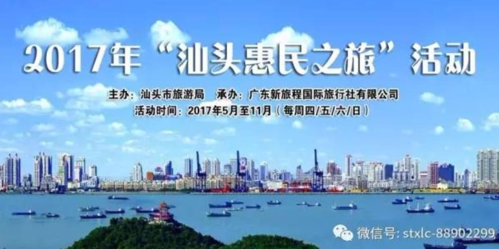 """汕头市""""惠民之旅""""启动暨网易汕头旅游频道上线仪式即"""