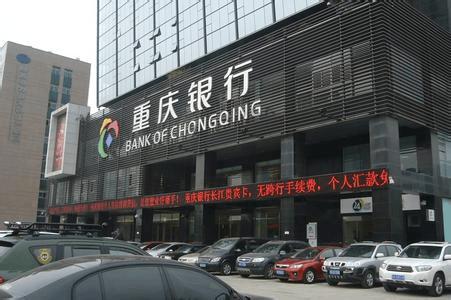 重庆银行去年实现净利润35亿元