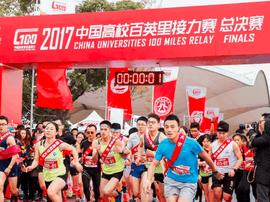 2017中国高校百英里接力赛鸣枪风华正茂接力中国