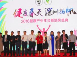 2016健康产业年会暨颁奖盛典活动隆重举行