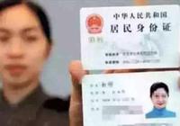 """女大学生身份证被盗用 网贷3年""""欠款""""超10万"""
