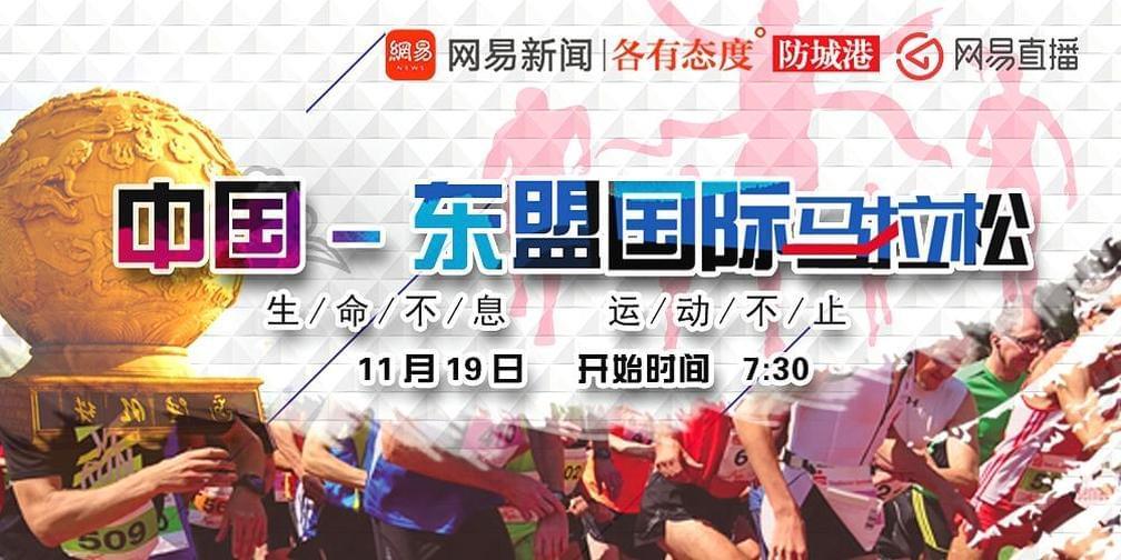 中国-东盟国际马拉松