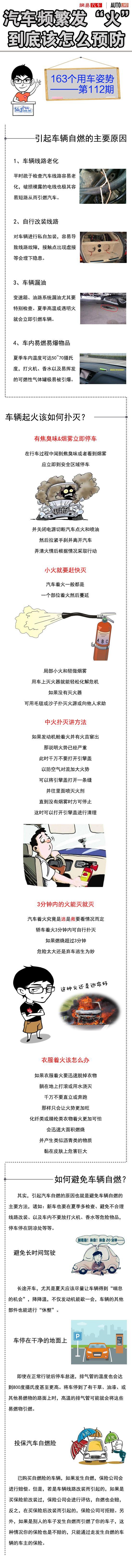 春节远不止一辆豪车被烧成灰 预防汽车火灾需谨慎