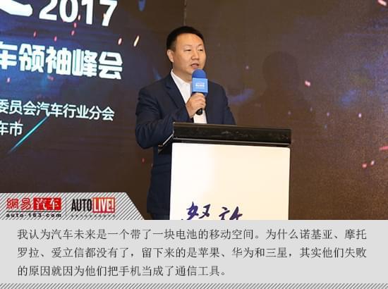 刘金良:汽车未来是带电池的移动空间