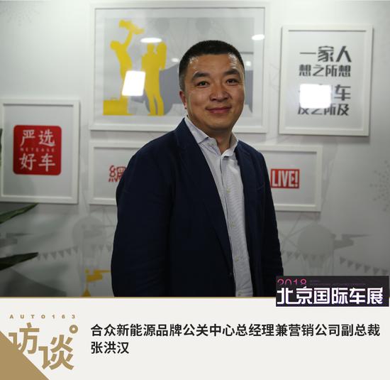 张洪汉:合众新能源首款新车三季度亮相 定位小型SUV