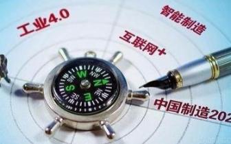 统计局:科技实力与创新能力大幅提升 中国制造行销世
