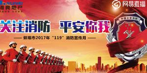 """直击蚌埠市""""119""""消防宣传月主题活动!"""