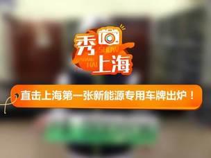 直击上海第一张新能源专用车牌出炉!