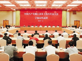 党代会热词︱高擎红船精神 坚定文化自信