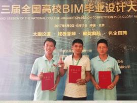 """齐鲁理工学生获""""第三届全国高校BIM毕业设计大赛""""一"""
