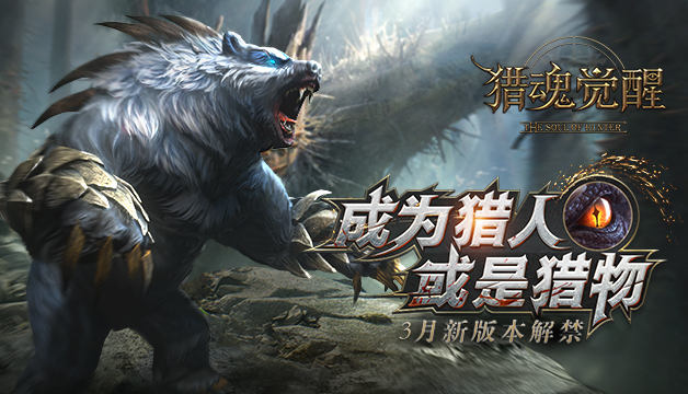 全新巨兽侵蚀礼装上线 猎魂觉醒新版本3月23日开测