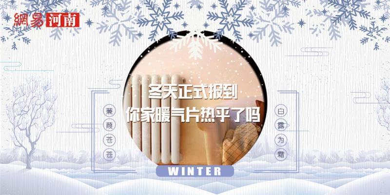 冬天正式报到,你家暖气片热乎了吗?