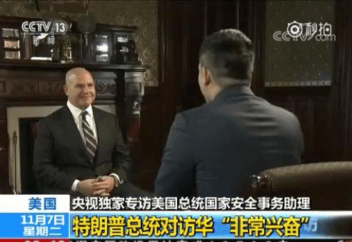 """美国国家安全顾问:特朗普总统对访华""""非常兴奋"""""""