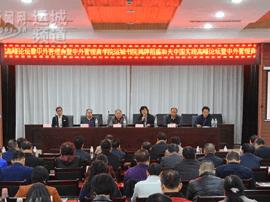 """运城举办""""稻盛和夫经营哲学中国实践""""高峰论坛"""