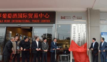 河南省酒业协会电子商务研究院在郑州揭牌