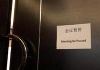 上海某区块链峰会被紧急叫停 传因投资者举报维