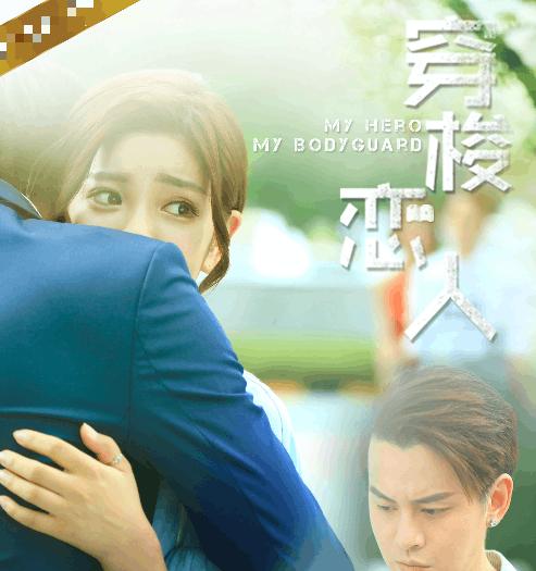 《穿梭恋人3》定档5.10 韦笑宝回归寻爱