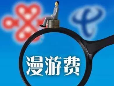 """7月1号取消流量""""漫游费"""" 开心到爆!"""