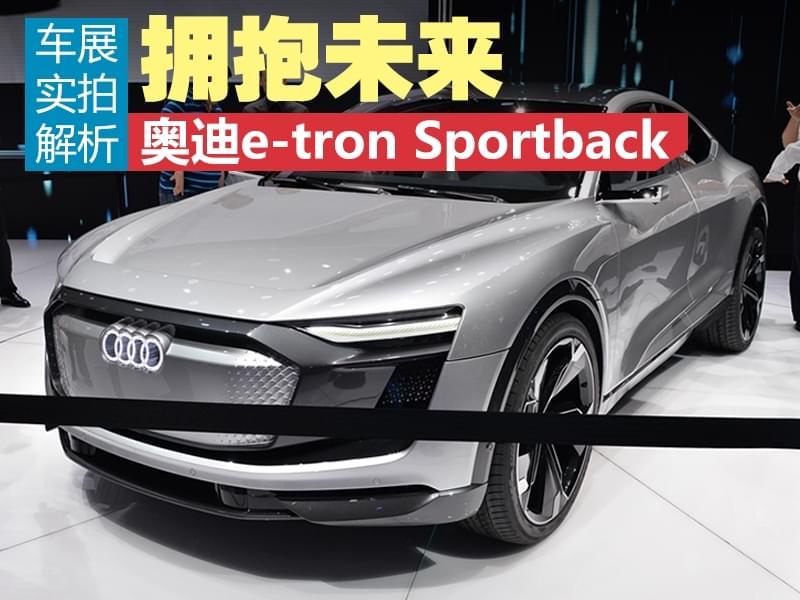 拥抱未来 实拍奥迪e-tron Sportback