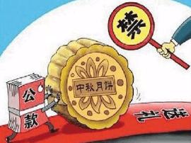 """义马市重申节日纪律 确保廉洁过""""双节"""""""