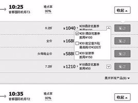 """在线旅游平台强制搭售 网上买机票记得""""解绑"""""""