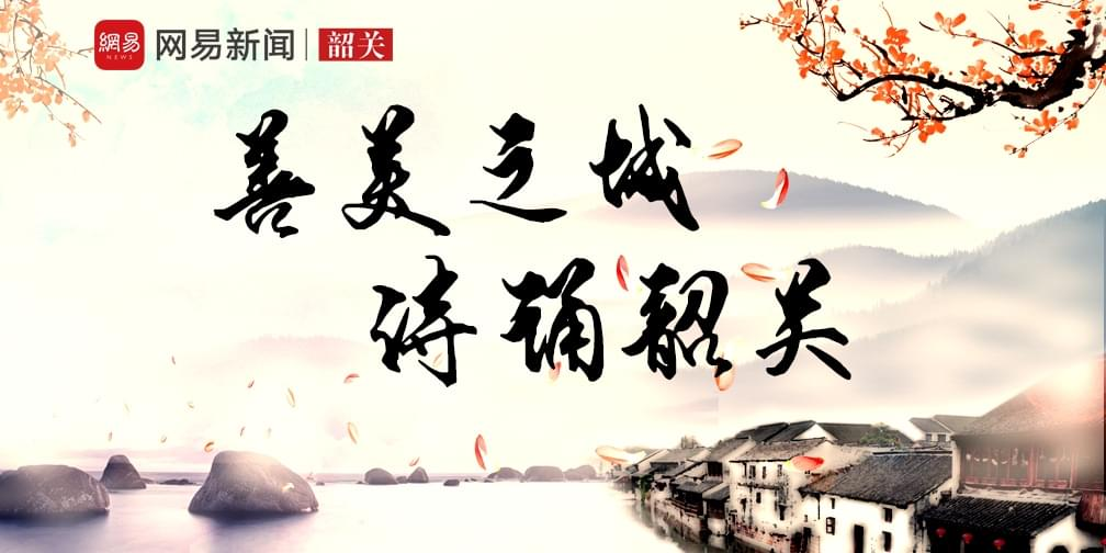 有诗在韶关,何须去远方!善美之城,诗诵韶关活动启动