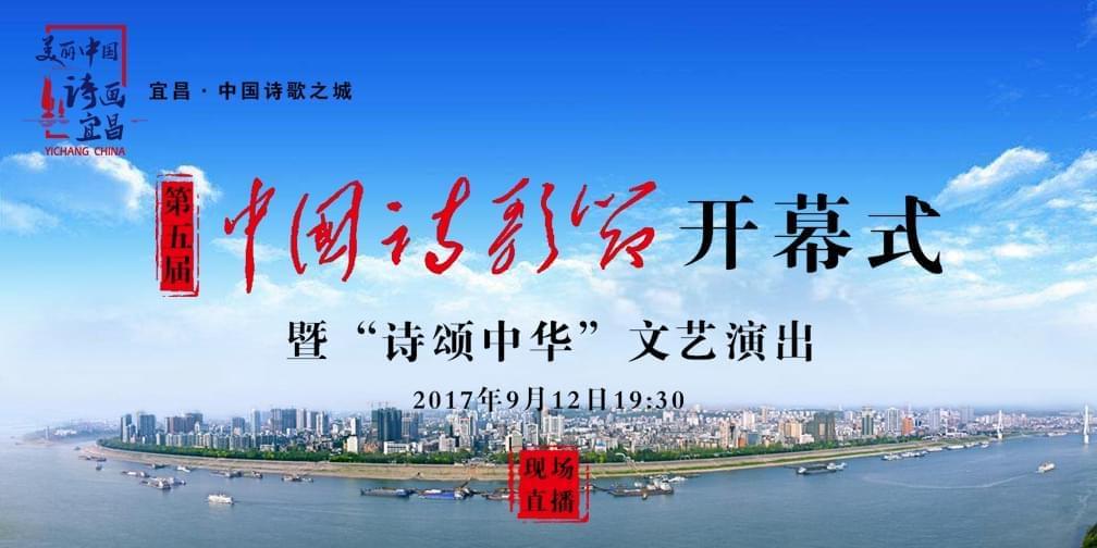 """第五届中国诗歌节""""诗颂中华""""文艺演出"""