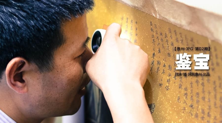 5.18博物馆日|惠州大叔用200元买到了清朝的玉
