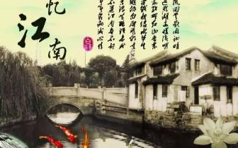江南水乡一定要去的6大古镇